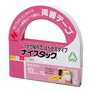 (まとめ) ニチバン ナイスタック 再生紙両面テープ しっかり貼れてはがせるタイプ 大巻 10mm×18m NW-H10 1巻 【×20セット】