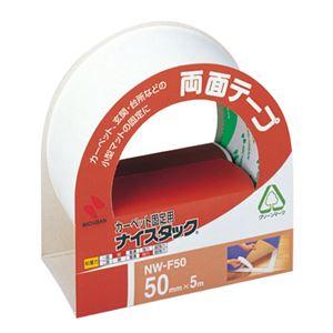 (まとめ)ニチバンナイスタック両面テープカーペット固定用大巻50mm×5mNW-F501巻【×10セット】
