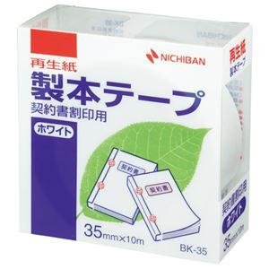 (まとめ)ニチバン製本テープ<再生紙>契約書割印用35mm×10mホワイトBK-35351巻【×10セット】