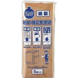 (まとめ)ネクスタ紙製新聞・雑誌整理袋1パック(5枚)【×15セット】