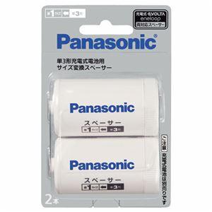 (まとめ)パナソニック単3形充電式電池用サイズ変換スペーサー単1サイズBQ-BS1/2B(1パック:2本)【×5セット】