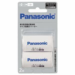 (まとめ)パナソニック単3形充電式電池用サイズ変換スペーサー単2サイズBQ-BS2/2B(1パック:2本)【×10セット】