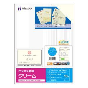 (まとめ)ヒサゴビジネス名刺A410面クリームBX07S1冊(12シート)【×10セット】
