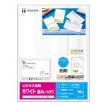 (まとめ) ヒサゴ ビジネス名刺 A4 10面 ホワイト 厚みしっかり BX06S 1冊(12シート) 【×10セット】