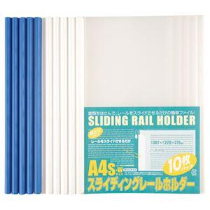 (まとめ) ビュートン スライディングレールホルダー A4タテ 40枚収容 ホワイト 厚とじ PSR-A4SW-W10 1パック(10冊) 【×5セット】