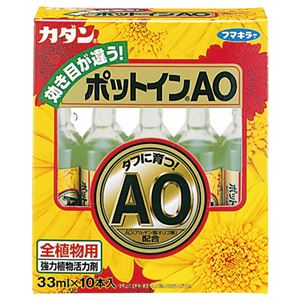 (まとめ) フマキラー カダン ポットインAO 33ml 1パック(10本) 【×20セット】 - 拡大画像