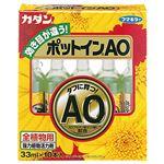 (まとめ) フマキラー カダン ポットインAO 33ml 1パック(10本) 【×20セット】