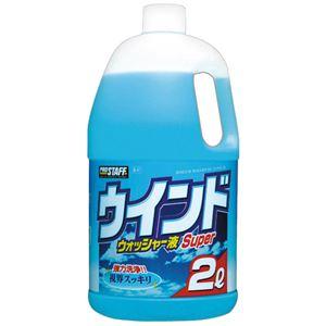 (まとめ) プロスタッフ ウインドウォッシャー液スーパー 2L A-41 1本 【×20セット】の詳細を見る