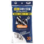 (まとめ) ボンスター 抗菌水切りゴミ袋 ストッキングタイプ 排水口・三角コーナー兼用 1パック(30枚) 【×15セット】