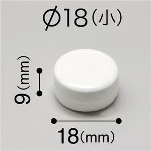 (まとめ) マグエックス カラーマグネット 両面磁力 小 直径18×高さ9mm 白 MFCM-18-3P-W 1箱(3個) 【×20セット】