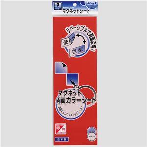 (まとめ) マグエックス 両面カラーマグネットシート 300×100×1mm 赤/白 MSR-10RW 1枚 【×15セット】