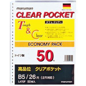 (まとめ)マルマンクリアポケットリーフB5タテ26穴L470F1パック(50枚)【×5セット】