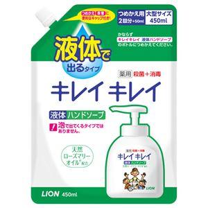 (まとめ) ライオン キレイキレイ 薬用ハンドソープ つめかえ用 大型サイズ 450ml 1個 【×10セット】