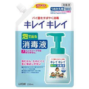 (まとめ)ライオンキレイキレイ薬用泡で出る消毒液つめかえ用230ml1個【×5セット】