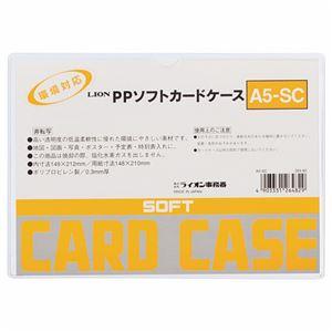 (まとめ) ライオン事務器 PPソフトカードケース 軟質タイプ A5 A5-SC 1枚 【×50セット】