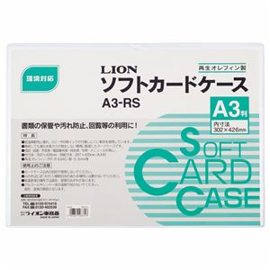 (まとめ) ライオン事務器 ソフトカードケース 軟質タイプ A3 再生オレフィン A3-RS 1枚 【×15セット】