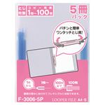 (まとめ) リヒトラブ ルーパーファイル A4タテ 2穴 100枚収容 青 F-3006-5P 1パック(5冊) 【×10セット】