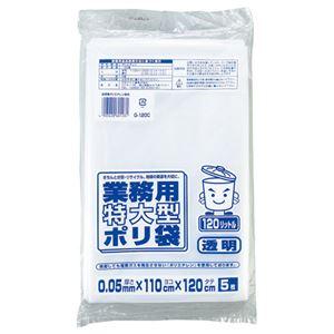 (まとめ) ワタナベ工業 業務用ポリ袋 透明 120L 0.05mm厚 G-120C 1パック(5枚) 【×10セット】