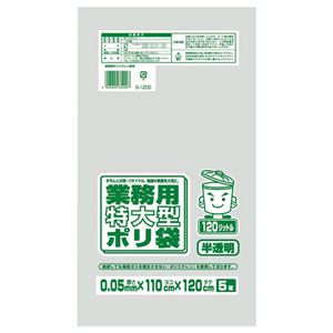 (まとめ) ワタナベ工業 業務用ポリ袋 半透明 120L 0.05mm厚 G-120D 1パック(5枚) 【×10セット】