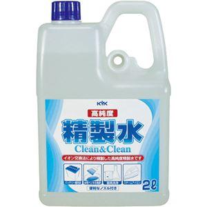 (まとめ)古河薬品工業KYK高純度精製水クリーン&クリーン2L02-1011個【×10セット】