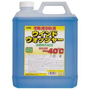 (まとめ)古河薬品工業ウインドウォッシャー液寒冷地用4L1本【×5セット】