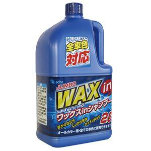 (まとめ)古河薬品工業ワックスインカーシャンプー2L1本【×5セット】