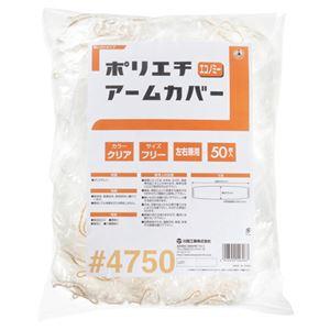 (まとめ)川西工業ポリエチアームカバーエコノミー4750クリア1パック(50枚)【×10セット】