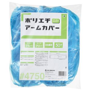 (まとめ)川西工業ポリエチアームカバーエコノミー4750ブルー1パック(50枚)【×10セット】