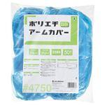 (まとめ) 川西工業 ポリエチアームカバー エコノミー 4750ブルー 1パック(50枚) 【×10セット】