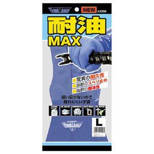 (まとめ) 川西工業 耐油マックス M ブルー #2300-M 1双 【×15セット】