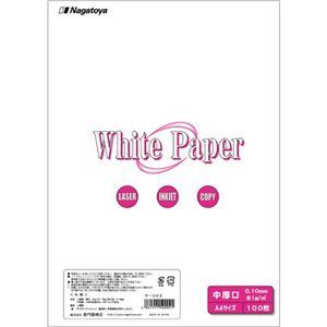 (まとめ) 長門屋商店 ホワイトペーパー A4 中厚口 70kg ナ-002 1冊(100枚) 【×5セット】