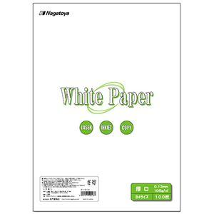 (まとめ)長門屋商店ホワイトペーパーB4厚口90kgナ-0131冊(100枚)【×5セット】