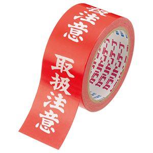 (まとめ)電気化学工業カラリヤンラベル荷札テープ取扱注意50mm×25m#5951巻【×10セット】