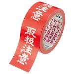 (まとめ) 電気化学工業 カラリヤンラベル 荷札テープ 取扱注意 50mm×25m #595 1巻 【×10セット】