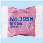 (まとめ) 日東電工 養生テープ No.395N 50mm×25m 395N-50 1巻 【×10セット】