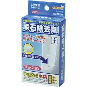 (まとめ)不動化学尿石除去剤(尿石とるぞ〜)1箱(3錠)【×10セット】