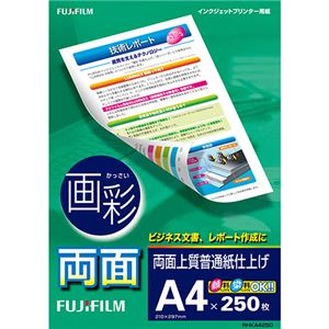 (まとめ)富士フィルムFUJI画彩両面上質普通紙仕上げA4RHKA42501冊(250枚)【×10セット】