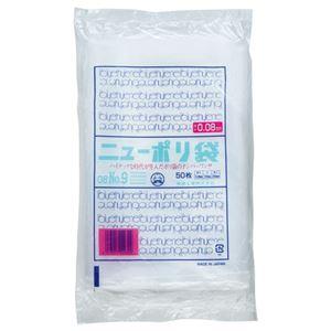 (まとめ) 福助工業 ニューポリ規格袋0.08 9号 ヨコ150×タテ250mm 441775 1パック(50枚) 【×20セット】