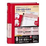 コクヨ マイナンバー取得・管理キット保管用ファイル付き シン-SP210 1セット