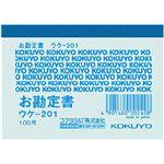 (まとめ) コクヨ 簡易領収証(お勘定書)B8ヨコ型・ヨコ書 一色刷り 100枚 ウケ-201 1セット(10冊) 【×5セット】