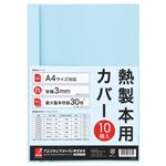 (まとめ) アコ・ブランズサーマバインド専用熱製本用カバー A4 3mm幅 ブルー TCB03A4R 1パック(10枚) 【×5セット】