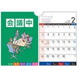 (まとめ) 九十九商会 卓上カレンダーセパレートオフィス 2019年版 SG-9592-2019 1冊 【×5セット】