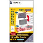 (まとめ) ヒサゴ コピー防止シールホログラムタイプ 2面 OP2430 1冊(5シート) 【×10セット】