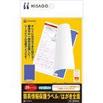 (まとめ) ヒサゴ 簡易情報保護ラベルはがき全面(紙タイプ) OP2410 1冊(20シート) 【×5セット】