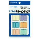 (まとめ) ニチバン マイタック カラーインデックス中 23×29mm 6色 ML-135 1パック(72片:各色12片) 【×50セット】