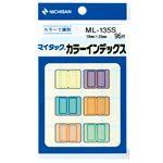 (まとめ) ニチバン マイタック カラーインデックス小 18×25mm 6色 ML-135S 1パック(96片:各色16片) 【×50セット】