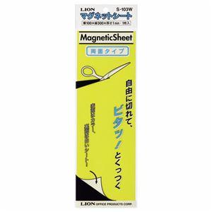 (まとめ) ライオン事務器マグネットシート(ツヤなし・両面タイプ) 100×300×0.8mm 黄/白 S-103W 1枚 【×10セット】