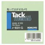 (まとめ) コクヨ タックメモ(ノートタイプ)正方形 74×74mm 緑 メ-1001-G 1冊 【×30セット】