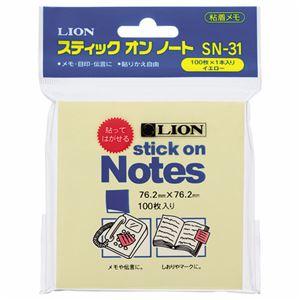 (まとめ) ライオン事務器 スティックオンノート76.2×76.2mm イエロー SN-31 1冊 【×50セット】