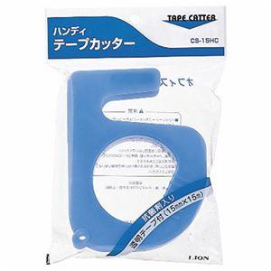 (まとめ) ライオン事務器 ハンディテープカッターブルー テープ1巻付 CS-15HC 1個 【×10セット】